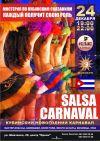 24 декабря 2016 Кубинский Новогодний Сальса-карнавал!