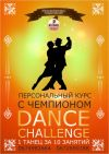Персональный курс - 1 танец за 10 занятий