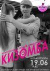 19 июня 2017 Кизомба – курс парных танцев для взрослых.