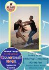 14-20 августа 2017 Мастер-классы Танец Флирт в Сказочном городе!