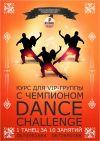 Курс для VIP групп - 1 танец за 10 занятий