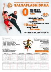 Календарь SalsaFlash.dp.ua 2012-2013