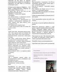 Роман Демидов в журнале Здоровье о правильном питании на карантине