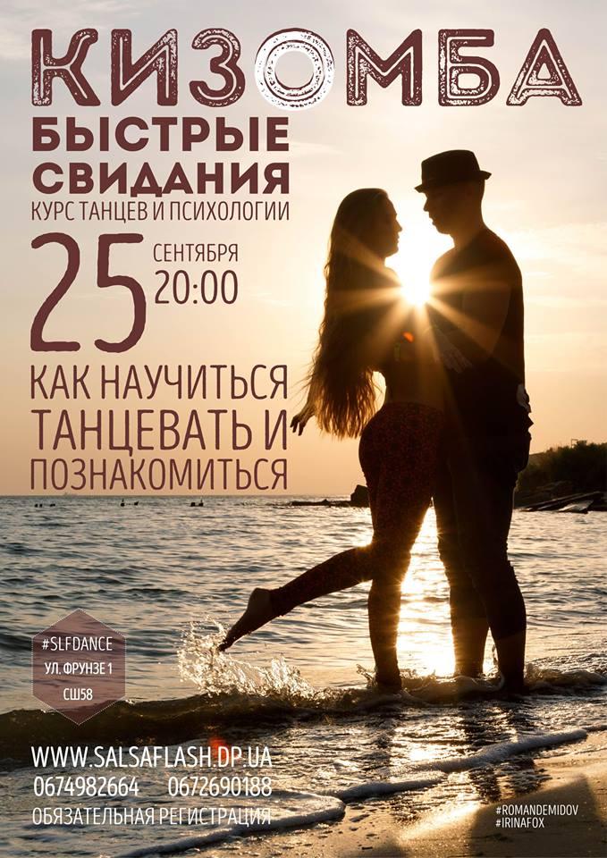 Быстрые свидания знакомств онлайн 10