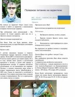 24 апреля 2020 Роман Демидов в журнале Здоровье о полезном питании на карантине