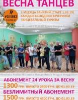 1 марта 2019 Весна Танцев - Активная Весна! Безлим Весна!