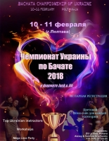 10 февраля 2018 Наша поездка на Второй Чемпионат Украины по Бачате.