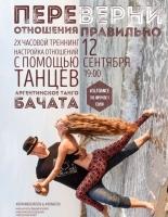 12 сентября 2017 Тренинг «Пере/верни отношения танцами» Танго. Бачата.