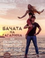 19 сентября 2017 Бачата на Гагарина с Нуля!