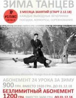 2 декабря 2018 Зима Танцев - Активная Зима! Безлим Зима!