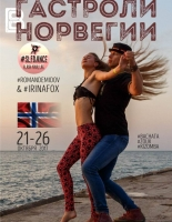 21-26 октября 2017 Наши гастроли в Норвегии.