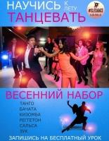 22 марта – 30 апреля 2018 Весенний набор на танцы!