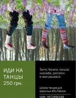 2-8 мая 2019 Иди на танцы за 250 грн.