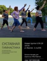 4 сентября 2019 Суставная гимнастика для новичков. Набор.