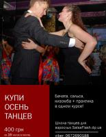 21 сентября 2021 Танцы для Новичков. Party курс.