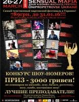 26-27 марта 2016 Sensual Mafia Fest – зук, кизомба, бачата фестиваль в Днепропетровске
