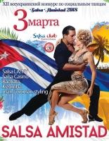 3 марта 2018 Наша поездка на XII Всеукраинский ежегодный конкурс Salsa Amistad