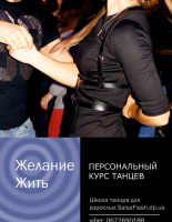 Осень-Зима 2021 Курс танцев - Желание жить