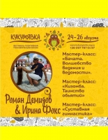 24-26 августа 2019  Фестиваль Кукумявка с. Орловщина
