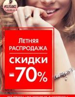 25-31 августа 2017 Летняя распродажа абонементов!