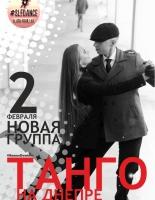 2 февраля 2017 Аргентинское танго! Новый набор!